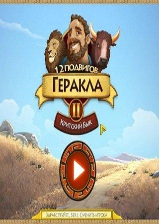 12 подвигов Геракла 2: Критский бык