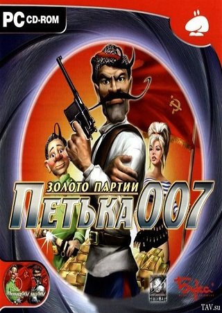 Петька и Василий Иванович 7: Золото партии