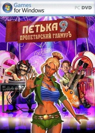 Петька и Василий Иванович 9: Пролетарский гламурЪ