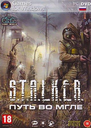 S.T.A.L.K.E.R.: Call of Pripyat - Путь во мгле - Хардкор