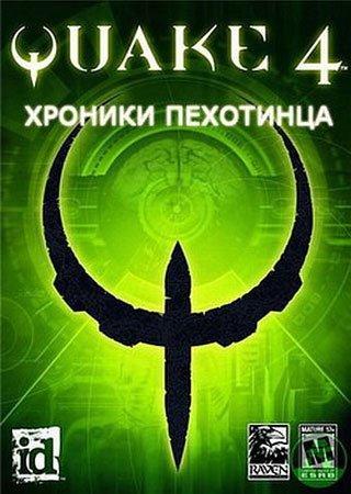 Quake 4 - Хроники пехотинца
