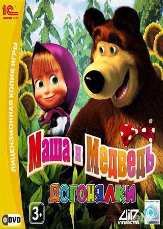 Маша и Медведь. Догонялки
