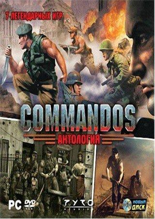 Commandos: Антология