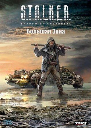 S.T.A.L.K.E.R.: Тень Чернобыля - Большая Зона