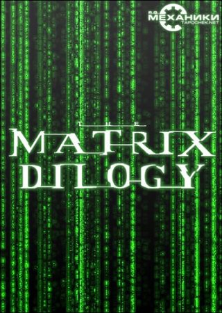 The Matrix: Dilogy