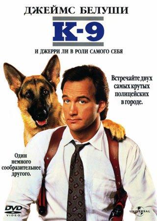 K-9: Собачья работа (Трилогия)