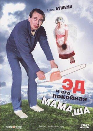 Эд и его покойная мамаша