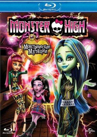 Монстр Хай / Школа монстров: Монстрические мутации
