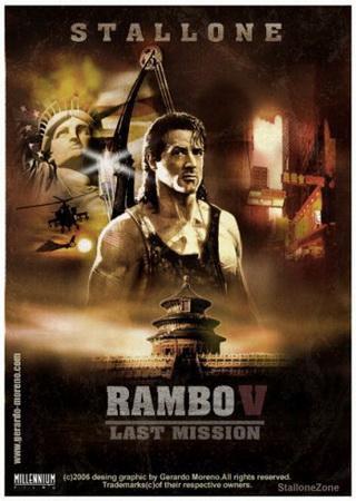 Рэмбо 5