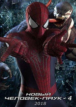 Новый Человек-паук 4