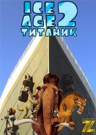 Ледниковый период 2: Титаник