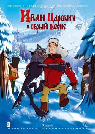Иван Царевич и Серый Волк 1
