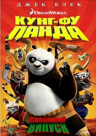 Кунг-фу Панда: Праздники