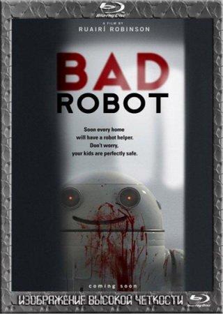 Блинки / Плохой робот