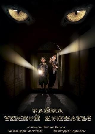 Тайна тёмной комнаты