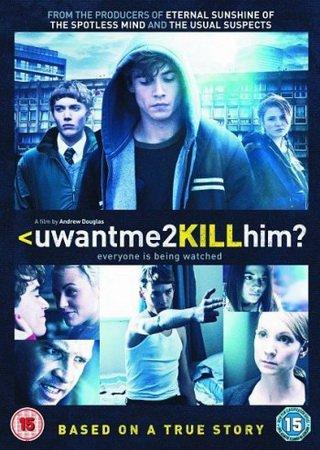 Ты хочешь, чтобы я его убил?