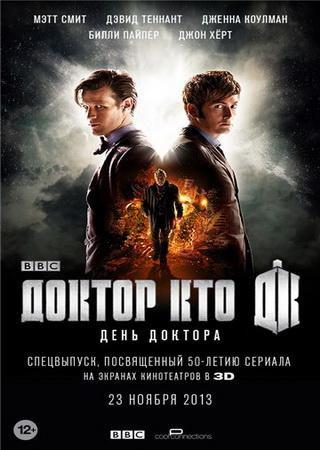 Доктор Кто: День Доктора