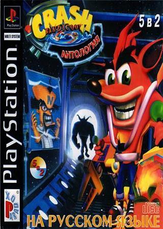 Crash Bandicoot Антология 5 в 2