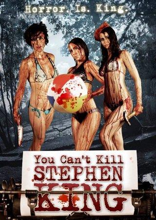 Ты не можешь убить Стивена Кинга