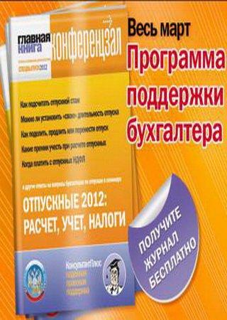Консультант Плюс. Комплект федеральных баз от 28.04.2012