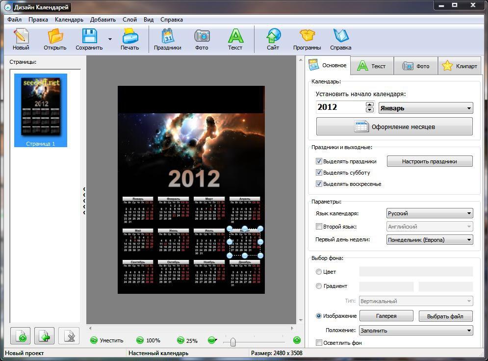 программы для создания календарей со своими фото благоустроен, вода