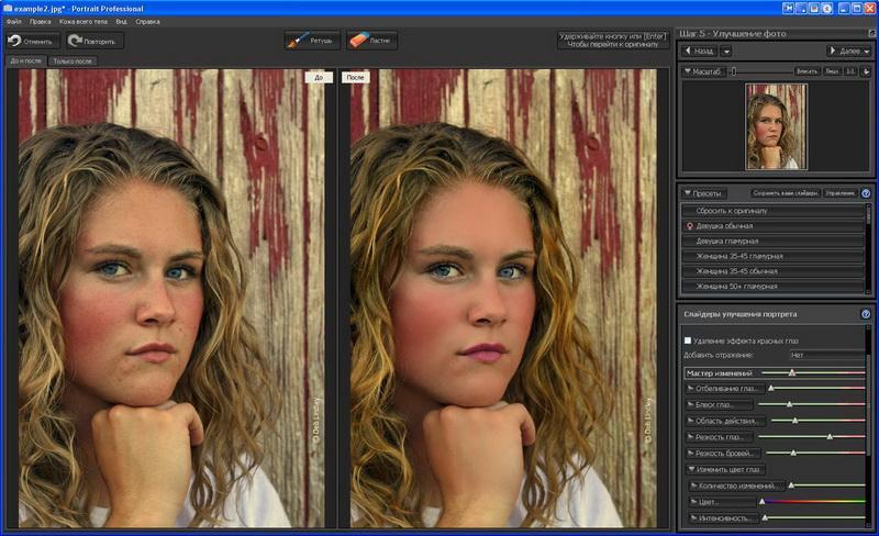 качественные программы для обработки фото нас собраны