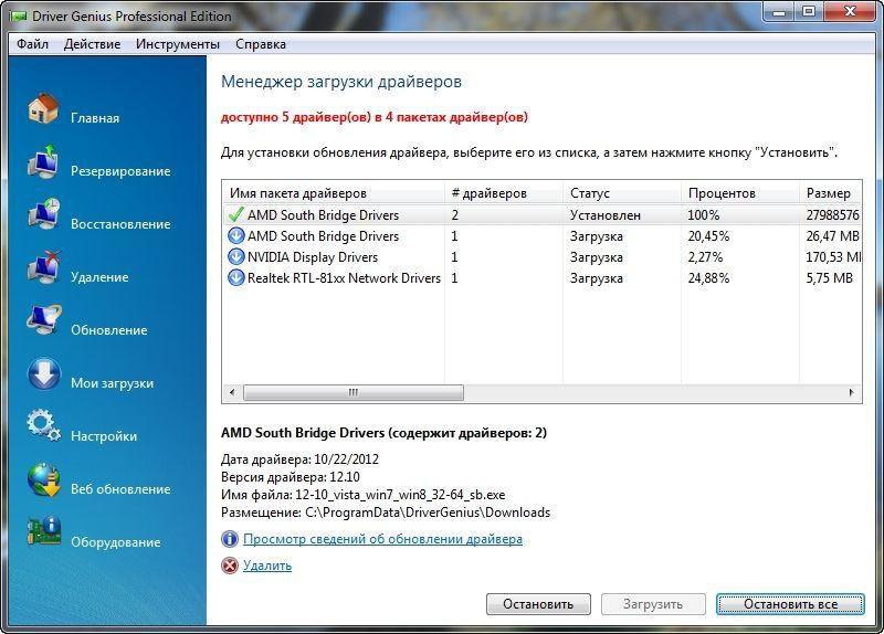 Driver genius pro 12 0 0 1211 2012 pc