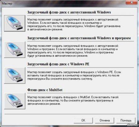 Almeza MultiSet Professional 8.3.0