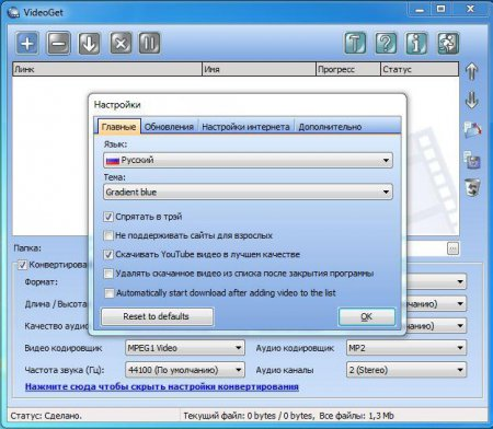 Nuclear Coffee VideoGet 5.0.2.60