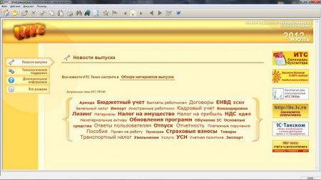 Диск 1С: ИТС Украина Июль 2012