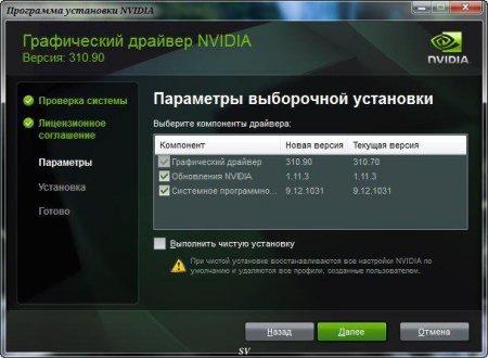 NVIDIA GeForce Desktop 310.90 WHQL + For Notebooks