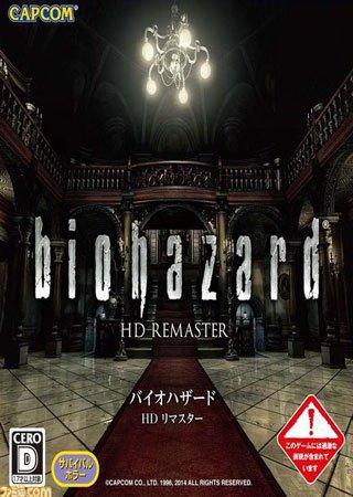 Resident Evil: Remastere