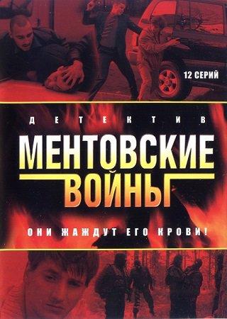 Ментовские войны (1-4 сезон)