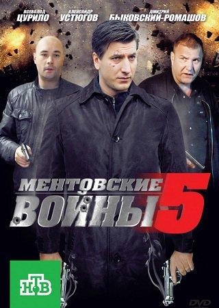 Ментовские войны (5 сезон)