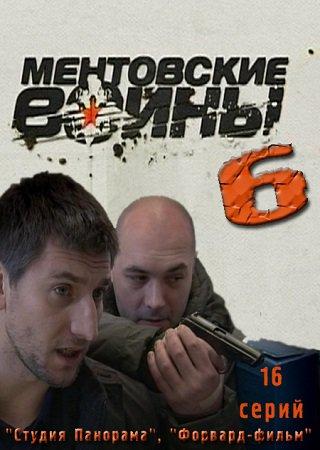 Ментовские войны (6 сезон)
