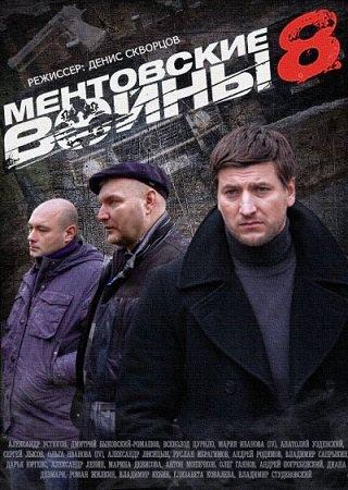 Ментовские войны (8 сезон)