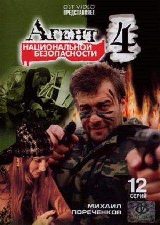 Агент национальной безопасности (4 сезон)