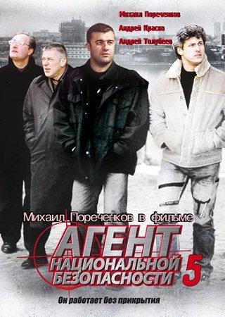 Агент национальной безопасности (5 сезон)