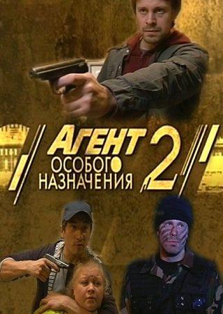 Агент особого назначения (2 сезон)