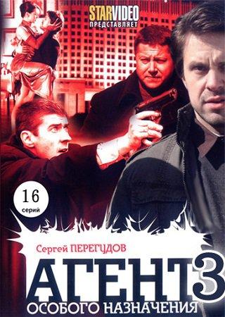 Агент особого назначения (3 сезон)