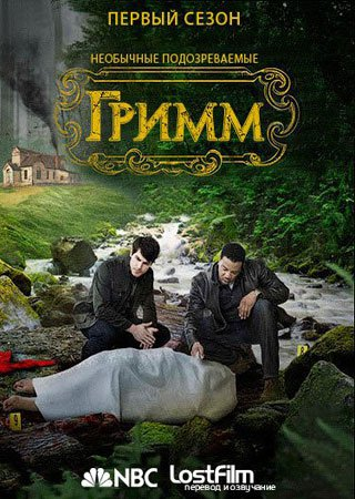 Гримм (1 сезон)