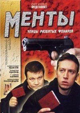 Менты (7-9 сезон)