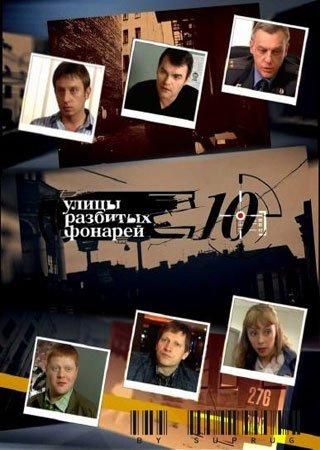 Менты (10 сезон)