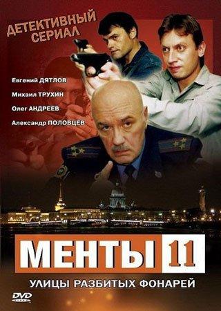 Менты (11 сезон)