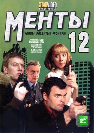 Менты (12 сезон)