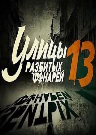Менты (13 сезон)