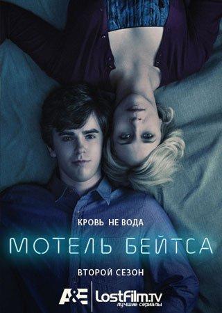 Мотель Бейтса (2 сезон)