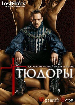 Тюдоры (3 сезон)