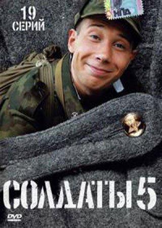 Солдаты (5 сезон)