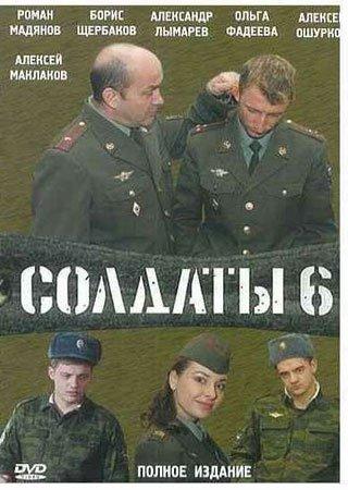 Солдаты (6 сезон)